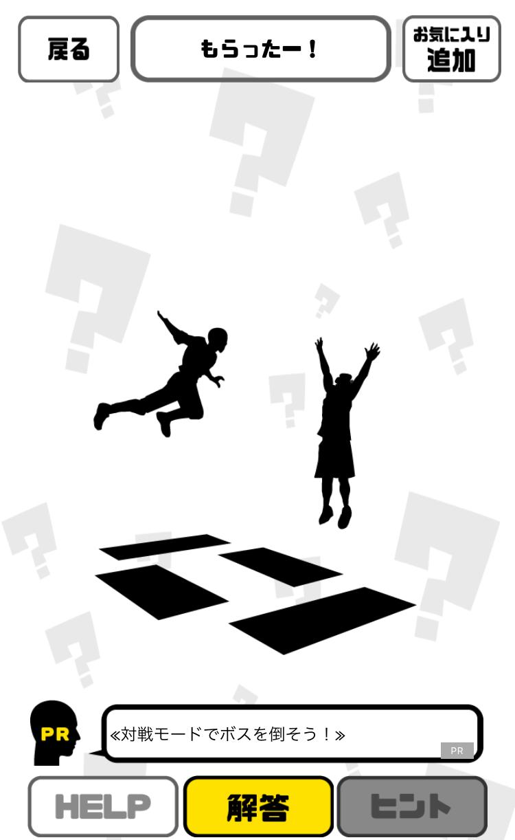 謎解き ジェスチャーゲーム - 何...