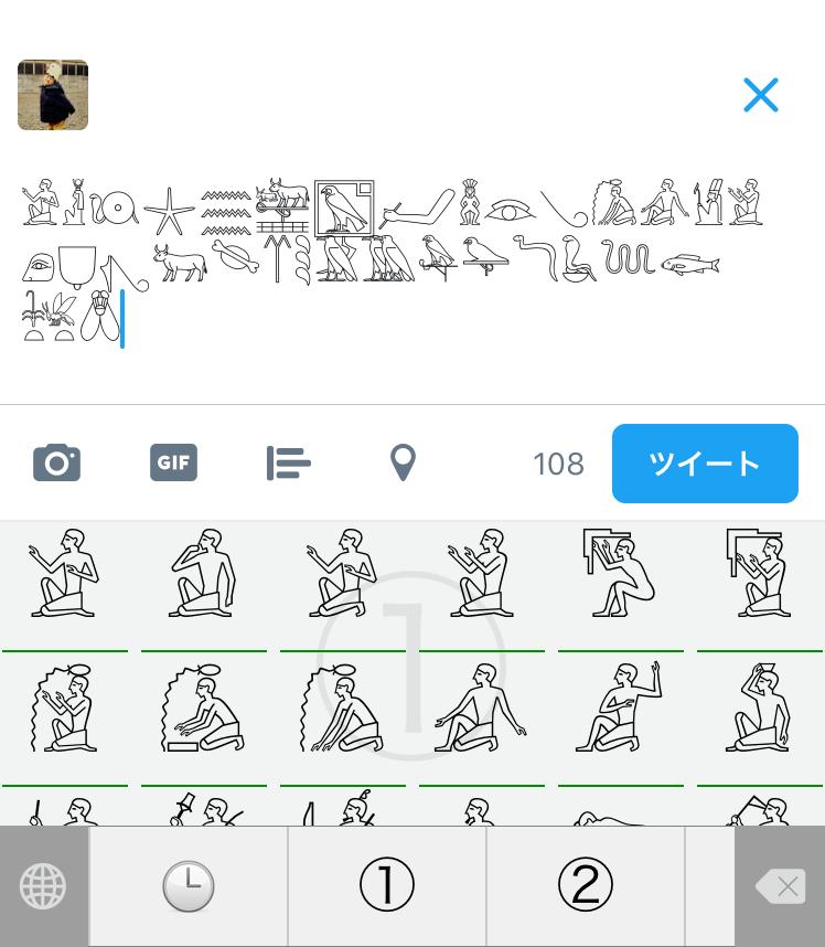 アプリ 象形文字