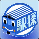 駅探★乗換案内 乗り換え検索・バスを含む時刻表・運行情報