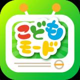 こどもモード 子供テレビ 赤ちゃん・幼児・子供向けのアプリ