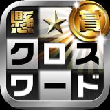 懸賞クロスワード 370問以上が無料で遊べるパズルゲーム!