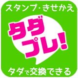 【無料】有料スタンプ・きせかえプレゼントアプリ「タダプレ」