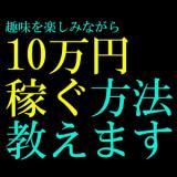 趣味を楽しみながら10万円を稼ぐ方法【無料】