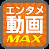 エンタメ動画MAX