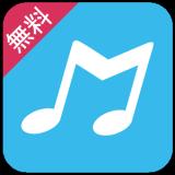 無料音楽全て聴き放題アプリ(音楽ダウンロード無料MP3なし)