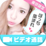 東京ライブトーク-ビデオ通話でつながる地域密着SNS