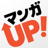 マンガUP! -スクエニが贈る無料の最強漫画アプリ!-