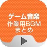 作業用BGM for ゲーム音楽