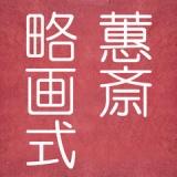 蕙斎略画式メーカー 人物編