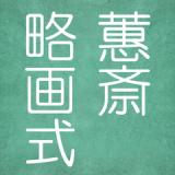 蕙斎略画式メーカー 動物編
