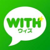 無料の出会いは~WITH~チャットで会える友達を探せるSNS