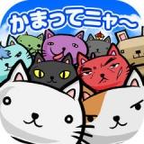 ねこばたけ【ネコ×栽培ゲーム】