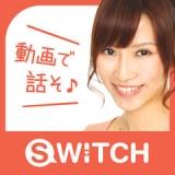 SWITCH-ビデオ通話やメッセージで異性と出会えるSNSチャットアプリ