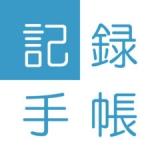 記録手帳 ~ カレンダー型家計簿アプリ ~