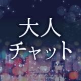 出会い大人チャット - 出会い探し完全無料でチャット恋活アプリ!