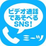 ミーツ-ビデオ通話やチャットで出会えるマッチングSNSアプリ