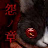 最恐脱出ゲーム:呪巣 -怨ノ章-