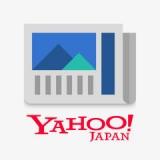 Yahoo!ニュース / 重要ニュースも、好みのニュースも