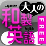大人の和製英語マスター FREE