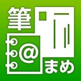 宛名印刷、連絡先のグループ管理に:筆まめアドレス帳