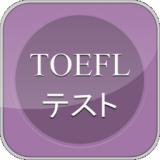 TOEFLテストの高周波英単語