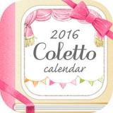 コレットカレンダー -かわいいスケジュール帳で予定と日記を無料手帳アプリに-