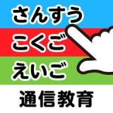 【小1】通信教育 アプリゼミ