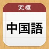 究極中国語 ~忘却曲線理論で効率学習&ネイティブ監修!~
