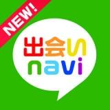 [出会いナビ] - 基本無料のチャットSNSアプリ -