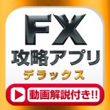 FX攻略DXアプリ for iPhone - FXのやり方を図と動画で解説