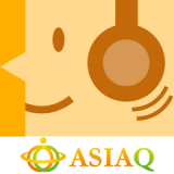 中国語学習ならAQListening!リスニングの練習が無料でできる!