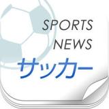 サッカーニュースまとめ読み-JリーグからW杯日本代表まで最新ニュースをお届け