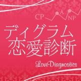 ディグラム恋愛診断