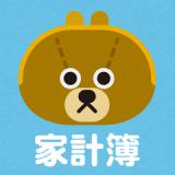 極ゆる家計簿~クマときどき脳トレ~