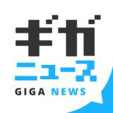ギガニュース【上場企業の株価情報から最新の芸能情報まで知りたいをお届けします】