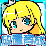 わがまま姫は思いどおりに育たない!〜かわいい放置育成ゲーム〜