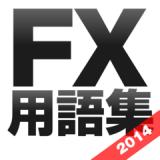FX用語集アプリ for iPhone - 初心者が迷いがちなFX用語を徹底解説!