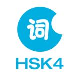 HSK Words Level 4—Hello Words Level 4 Vocabulary Training