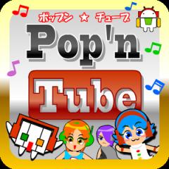 動画で音楽ゲーム☆ポップンチューブ☆ボカロ・アニメ・ポップス
