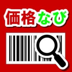 価格比較アプリ「価格なび」 最安値で通販したい人のためのお買い物補助アプリ。無料