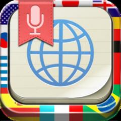 iLingo 翻訳ツール Pro - 音声入力による翻訳