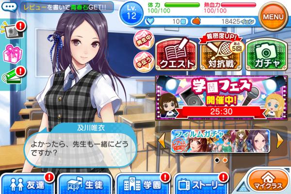 青春姫 スクールプリンセス [Android] -Appliv