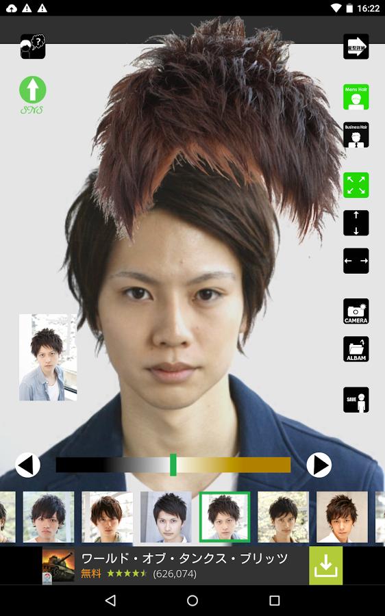 男の髪型シミュレーションアプリ , メンズヘア