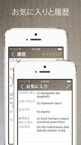 和西辞典 - Diccionario Español Japonés -Japanese Spanish Dictionary Free ...